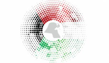 The Kuwait Financial Forum will be held on 4-5 April